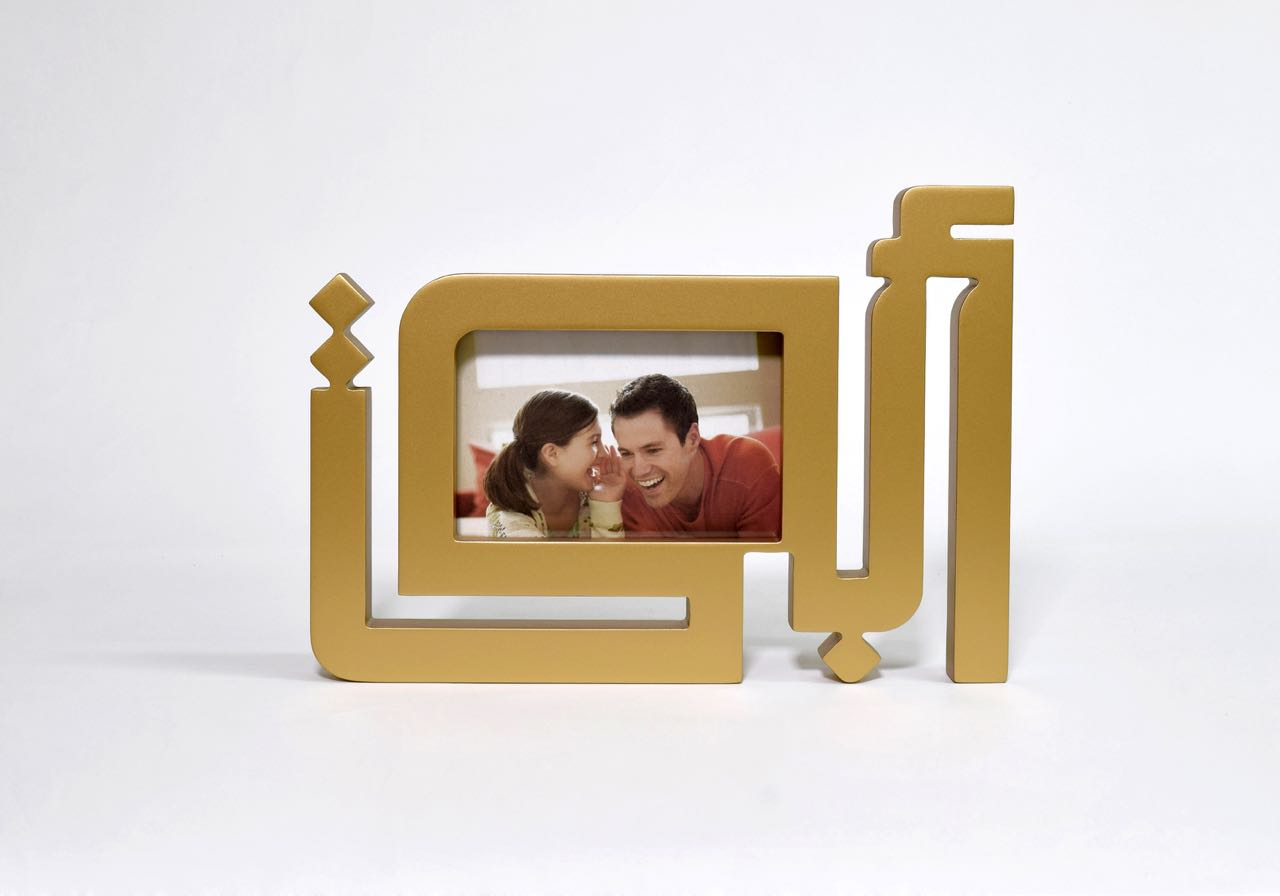 Kashida - Abi Photo Frame AED 330 @ Bloomingdale's Home - Dubai