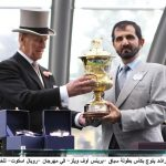 HH Sheik Mohammed bin Rashid receives trophy at Royal Ascot