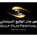 5th Gulf Film Festival to be held in April