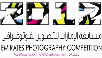 Emirates Photography Competition - image001
