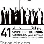 Public Holiday for UAE 41st National Day announced