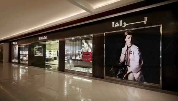 Prada Abu Dhabi Marina Mall_ext1_004